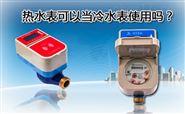 北京无线远传水表价格厂家-报价