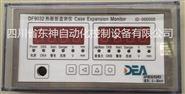 双通道DF9032热膨胀监视仪  DEA原厂出品