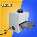 抽屉式小型手提UV固化机