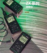 美國DAKOTA超聲波測厚儀ZX-5/ZX-5DL