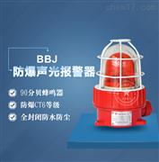 防爆隔爆BBJ声光报警器CT6危险场地用声光