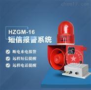 鸿至HZGM-16GSM短信报警系统来电断电报警器