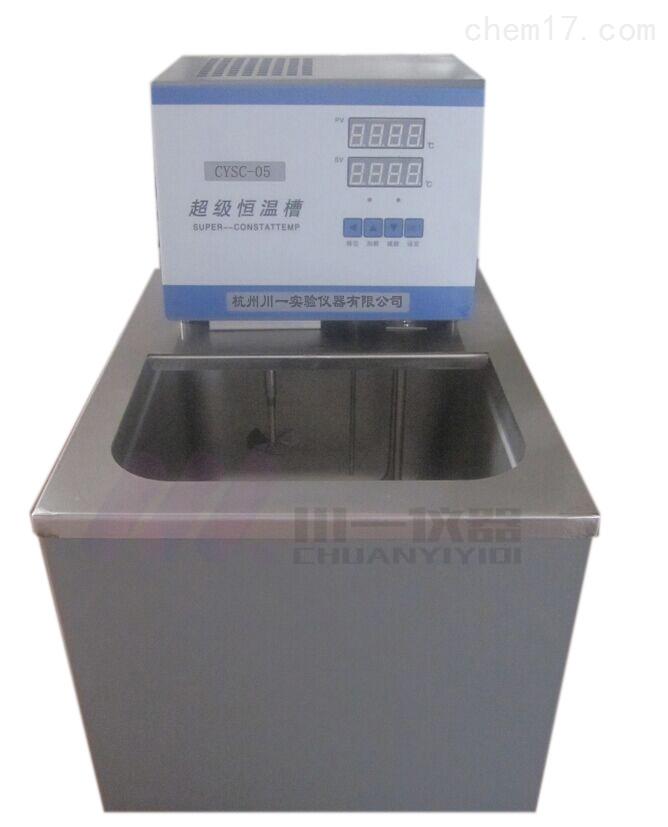 恒温水槽CYSC-20可选超级恒温油槽CYSC-30
