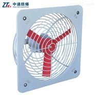 BFAG壁式换气防爆排风扇