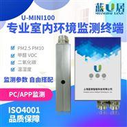 室內二氧化碳監測設備U-MINI100-CO2