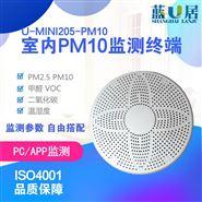 室内PM10监测设备U-MINI205-PM10