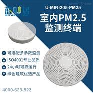 室内PM2.5监测设备U-MINI205-PM25