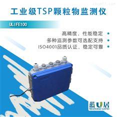 工业TSP颗粒物监测终端U-LIFE100-PM100