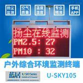 城市大氣環境監測係統設備U-SKY105