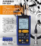 日本理音 VM-82A VM-83 VA-12数字测振仪