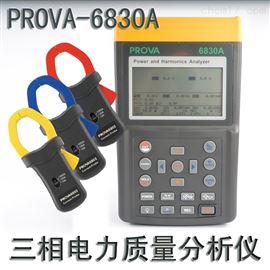 6830A+6801+3007泰仕PROVA6830A+3007/6802電能質量分析儀