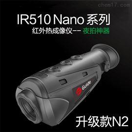 IR510N2高德热像仪IR510N2热成像红外线夜视仪