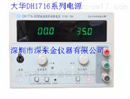 大華DH1716系列單通道手動穩壓穩流電源