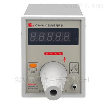 CS149-30A数字高压表