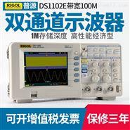 普源示DS1102E DS1052E数字存储示波器