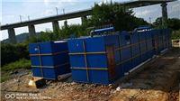 加油站地埋式一体化污水处理设备