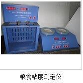 LN型粮食运动粘度仪(粮食粘度测定仪)