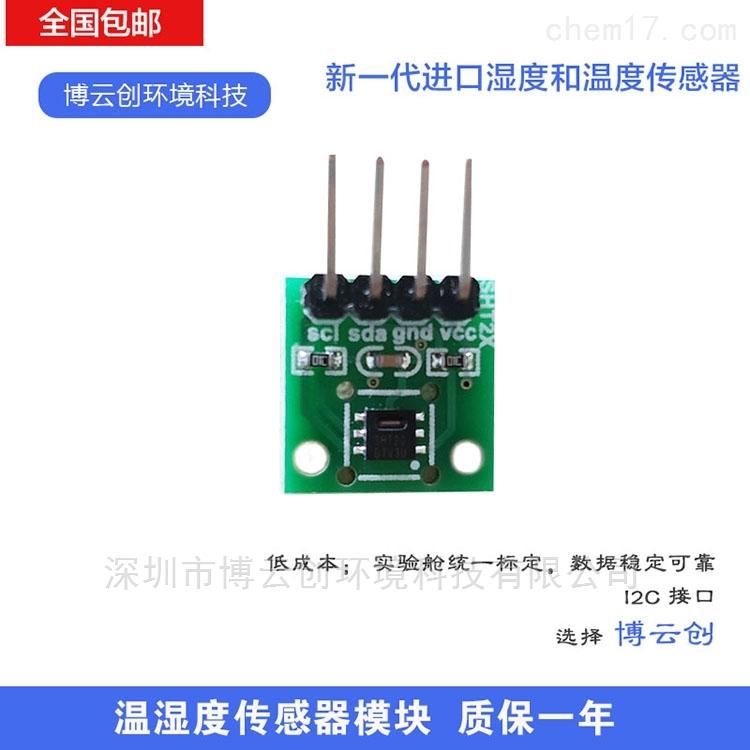 厂家直销温湿度传感器模块瑞士原装SHT20
