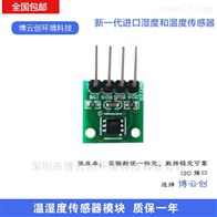 RHT04-20廠家直銷溫濕度傳感器模塊瑞士原裝SHT20