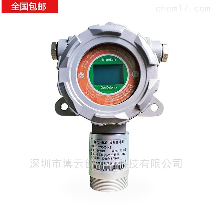 氢气有毒有害气体浓度报警监测仪器