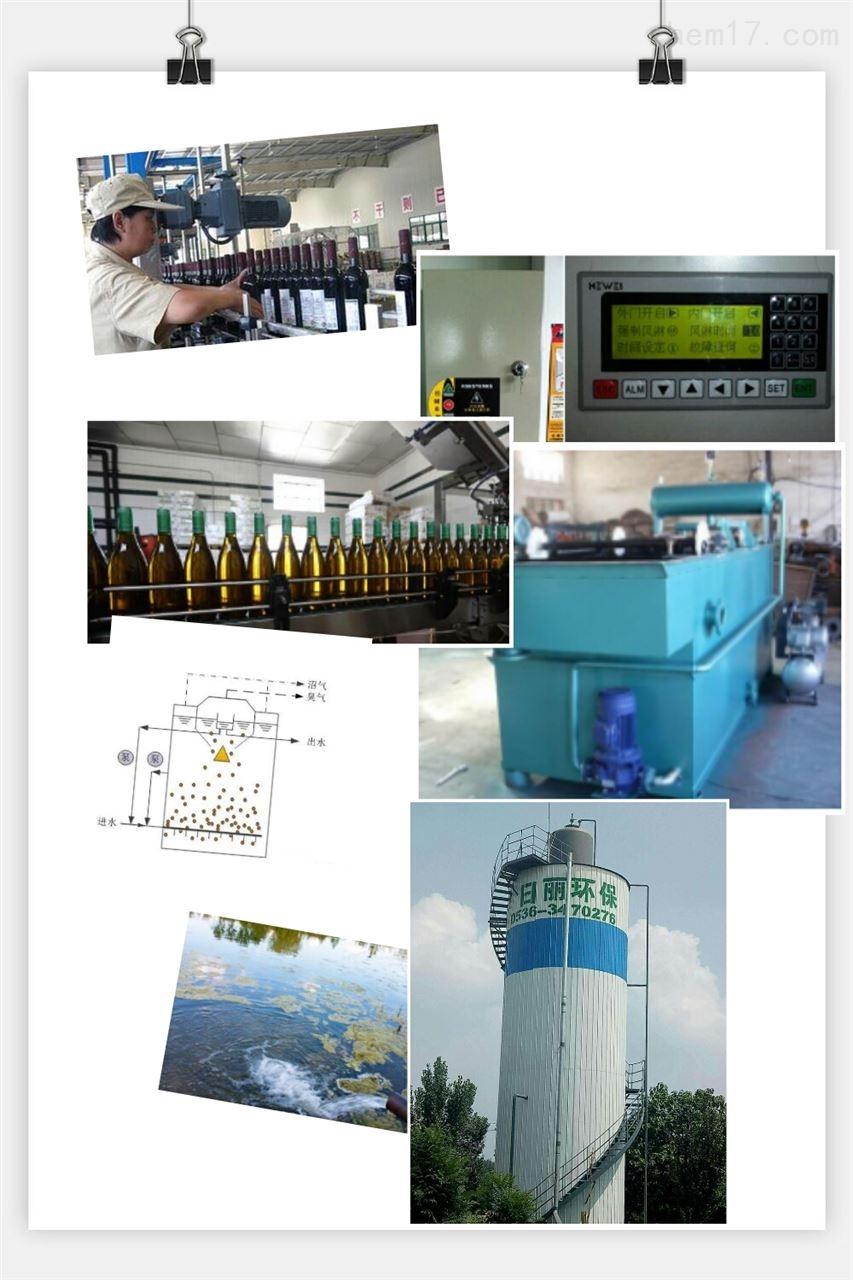 大兴安岭地区葡萄酒智能污水处理设备