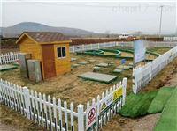 農村生活污水處理系統
