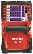 PS 1000混凝土扫描系统厂家