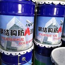 防火型薄型钢结构防火涂料厂家