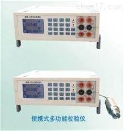 台式热工仪表校验仪 全功能过程测验仪表