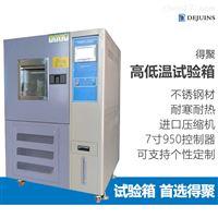 恒温恒湿试验箱高低温交变冷热冲击实验箱