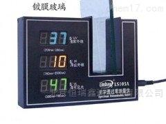 北京玻璃透过率分析仪