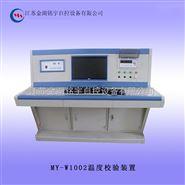 MY-W1002温度校验装置