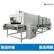 流水线电热输送式恒温隧道烘箱烘干箱烤箱