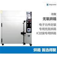 半导体防氧化IC包装电子元件封装无氧烘箱