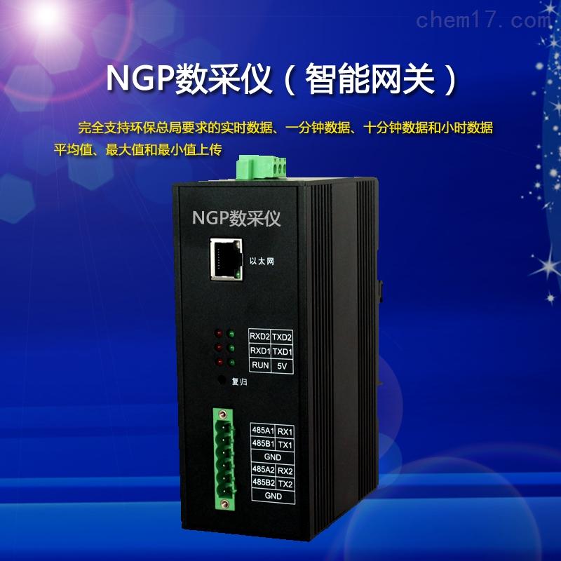 NGP数采仪(智能网关)