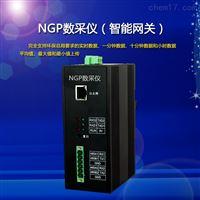 NGP-WG智能网关