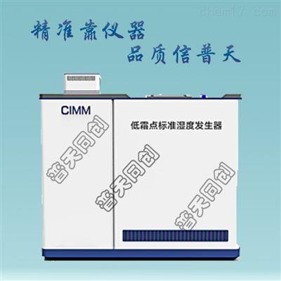 低霜点标准湿度发生器 热工计量器具