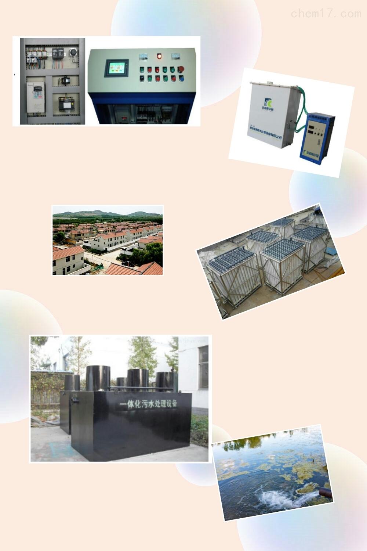 保定市农村生活智能污水处理设备
