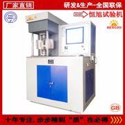 MMUD-5试验机恒旭高温端面摩擦磨损试验机生产厂家