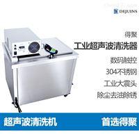 工业超声波清洗机五金汽配电路板工件模具