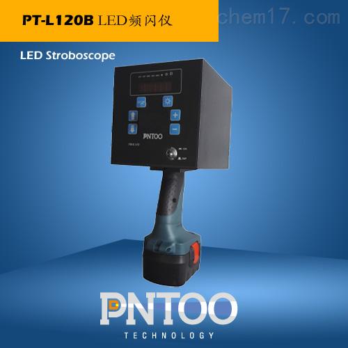 LED充电式钢铁表面检测手持式频闪仪