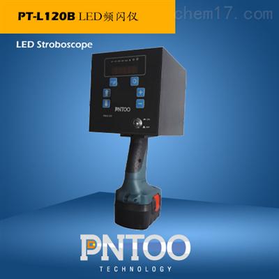 钢厂冷轧线LED频闪仪PT-L120B