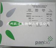 沙眼衣原體抗體IgG檢測試劑盒(酶免法)