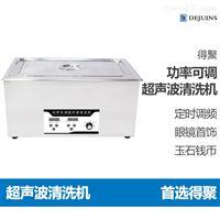 DJ-20AL工业超声波清洗机实验室工件五金功率可调