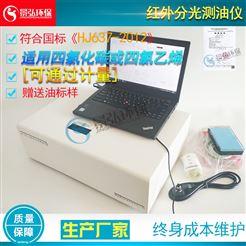 JH-0IL-8直读式全谱扫描红外测油仪