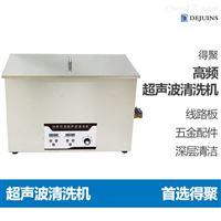 KS-040HAL高频超声波清洗机工业五金工件除油除锈