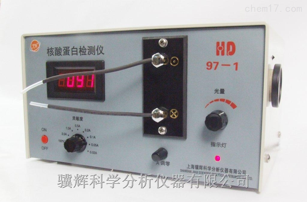 HD-21-1核酸蛋白檢測儀