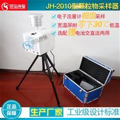 JH-2010采样头铝合金材质智能中流量颗粒物采样器
