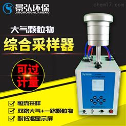 JH-2132雙路恒流綜合大氣高速處理器自動采樣器