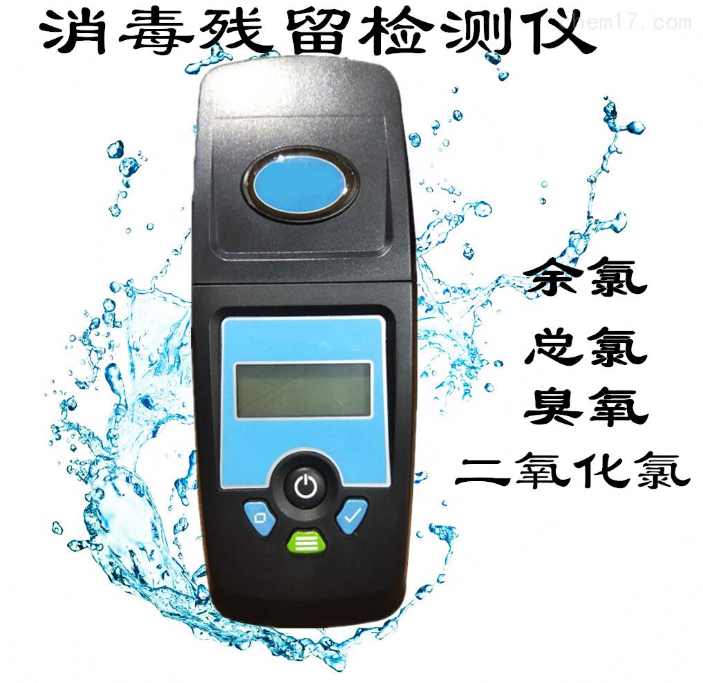 水质消毒残留检测仪